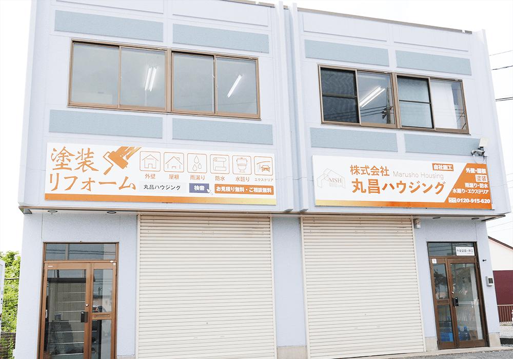 丸昌ハウジング