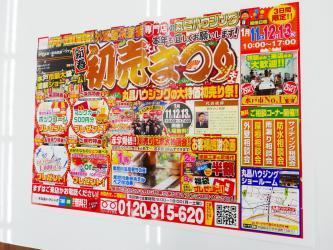 丸昌ハウジング新春初売り祭 水戸市|外壁塗装 屋根塗装 丸昌ハウジング