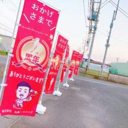 丸昌ハウジング1周年記念祭!!